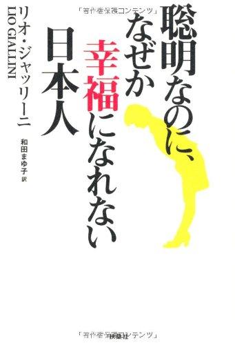 聡明なのに、なぜか幸福になれない日本人の詳細を見る