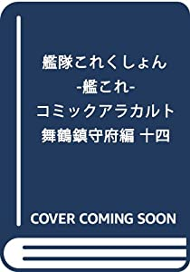 艦隊これくしょん -艦これ- コミックアラカルト 舞鶴鎮守府編 十四 (角川コミックス・エース)
