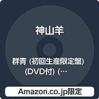 【Amazon.co.jp限定】群青 (初回生産限定盤) (DVD付) (デカジャケット付)