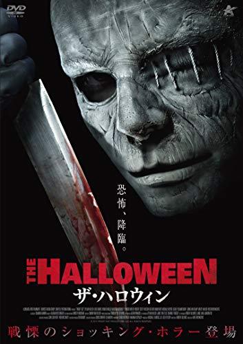 ザ・ハロウィン [DVD] - ディラン・ウォルシュ