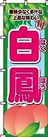 白鳳(もも) のぼり旗