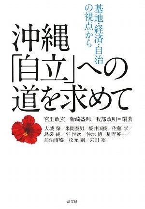 沖縄「自立」への道を求めて―基地・経済・自治の視点からの詳細を見る