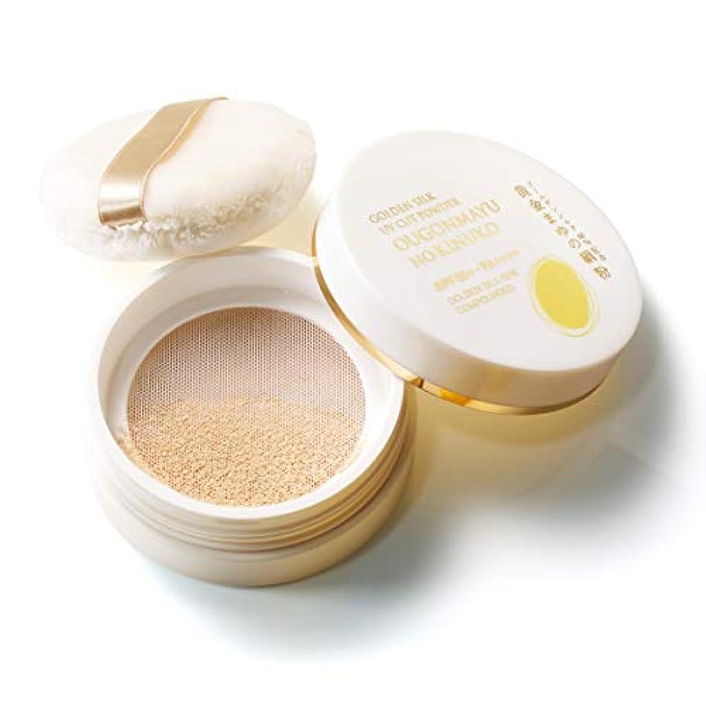 光景過激派横通販生活の天然黄金シルクUVカットパウダー「黄金まゆの絹粉」 希少な天然黄金シルク60%配合で「UVカット力最高値」のパウダーは本品だけ。