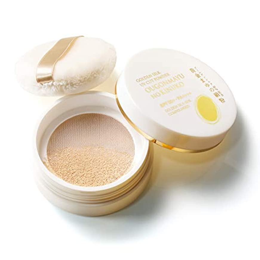 応援する合理化集団通販生活の天然黄金シルクUVカットパウダー「黄金まゆの絹粉」 希少な天然黄金シルク60%配合で「UVカット力最高値」のパウダーは本品だけ。
