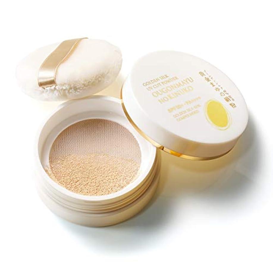 脳付与歴史家通販生活の天然黄金シルクUVカットパウダー「黄金まゆの絹粉」 希少な天然黄金シルク60%配合で「UVカット力最高値」のパウダーは本品だけ。