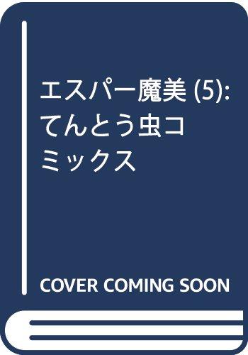 [画像:エスパー魔美(5): てんとう虫コミックス]