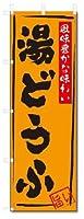 のぼり のぼり旗 湯どうふ(W600×H1800)