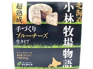 超熟成 手づくりブルーチーズ 生タイプ 200g 【ナチュラルちーず】 青かびチーズ (北海道小林牧場物語)