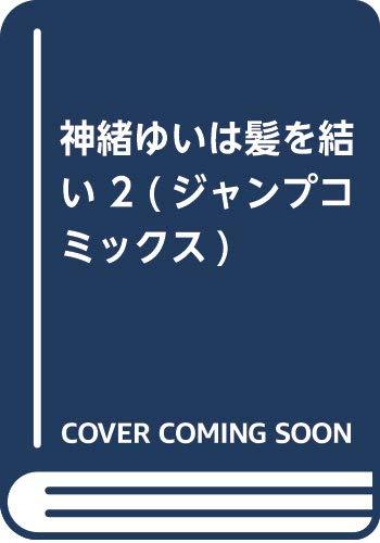 神緒ゆいは髪を結い 2 (ジャンプコミックス)