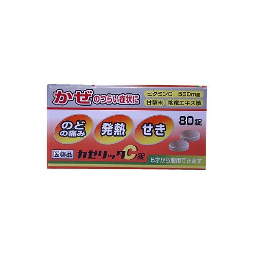 プレフィックス差別的議会【指定第2類医薬品】カゼリックC錠 80錠