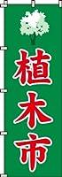 植木市 のぼり旗 600×1800 専用ポール(白色)付 3セット