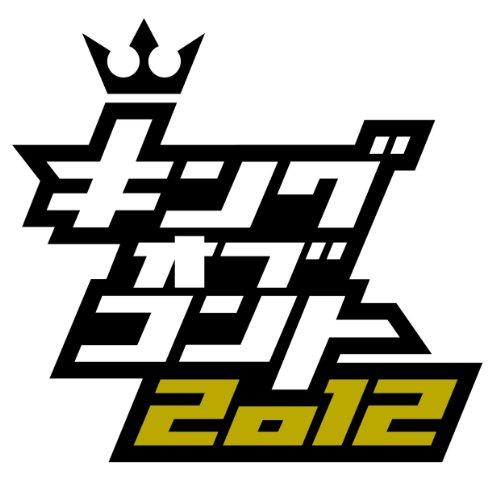 キングオブコント2012 [DVD]