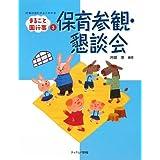 保育参観・懇談会 (まるごと園行事シリーズ)