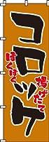 コロッケ のぼり旗 600×1800 専用ポール(白色)付 1セット