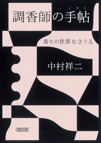 調香師の手帖 香りの世界をさぐる (朝日文庫)の詳細を見る