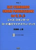 ジャズ・スタンダード・コード進行マイナスワン・ブック vol.1 《ln C, Bb,Eb》 定番編・上巻 CD付