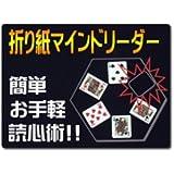 プリンセスカードトリック「折り紙マインドリーダー」 <マジック?手品>