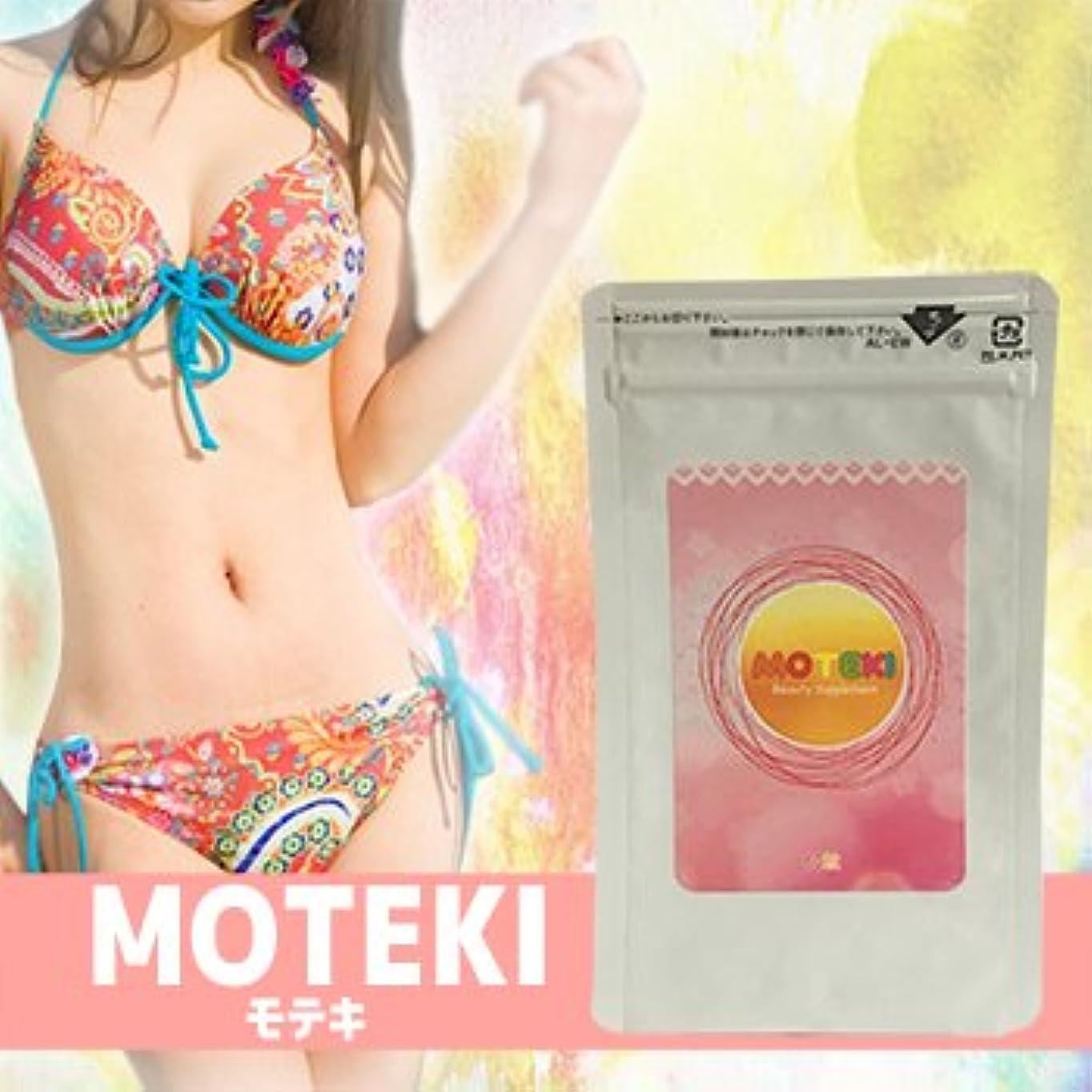 モテキ MOTEKI サラシア