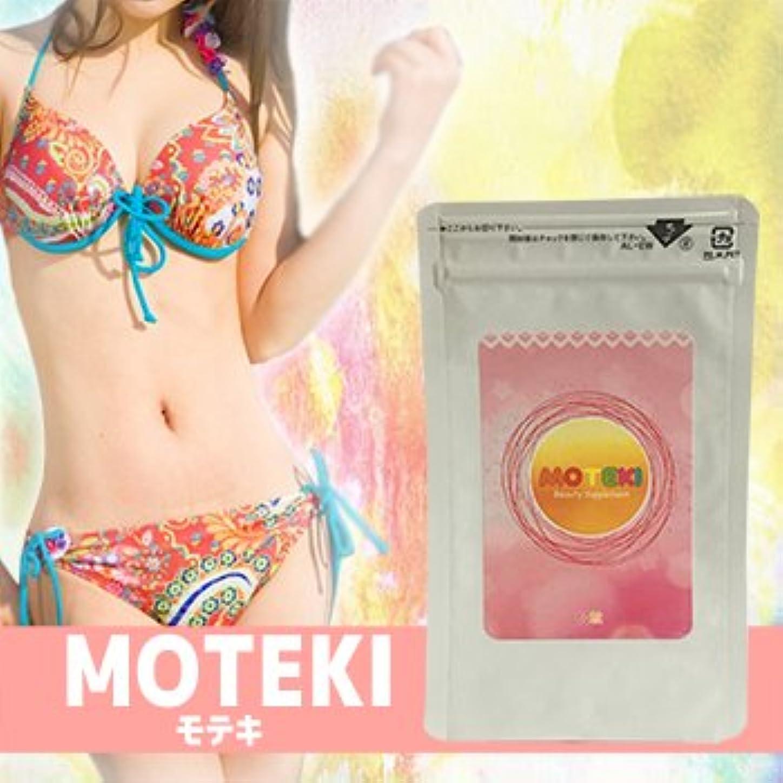 燃料誕生瞑想的モテキ MOTEKI サラシア