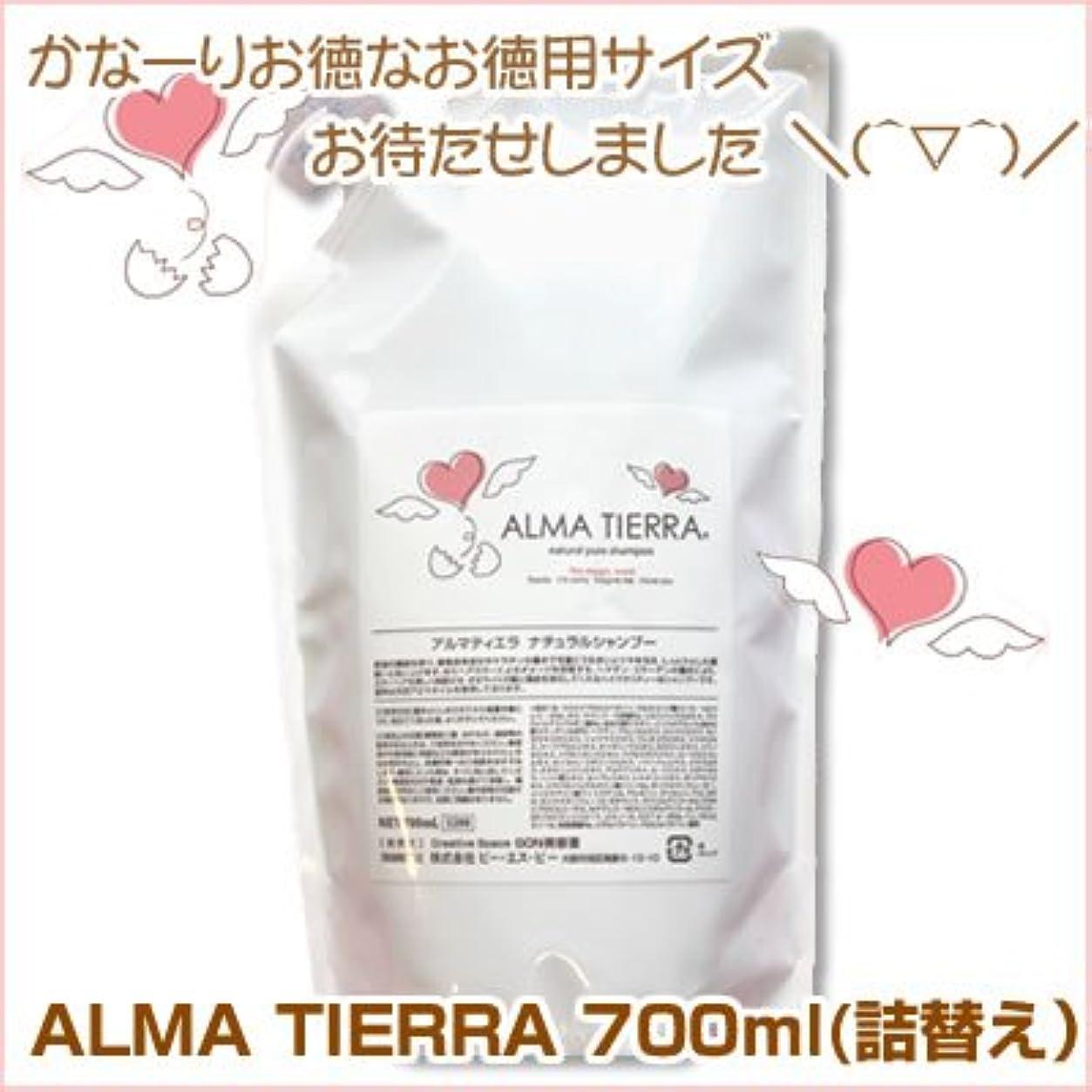 穏やかな管理する手アルマティエラ ナチュラルピュアシャンプー 700ml(詰替え) サロン専売品