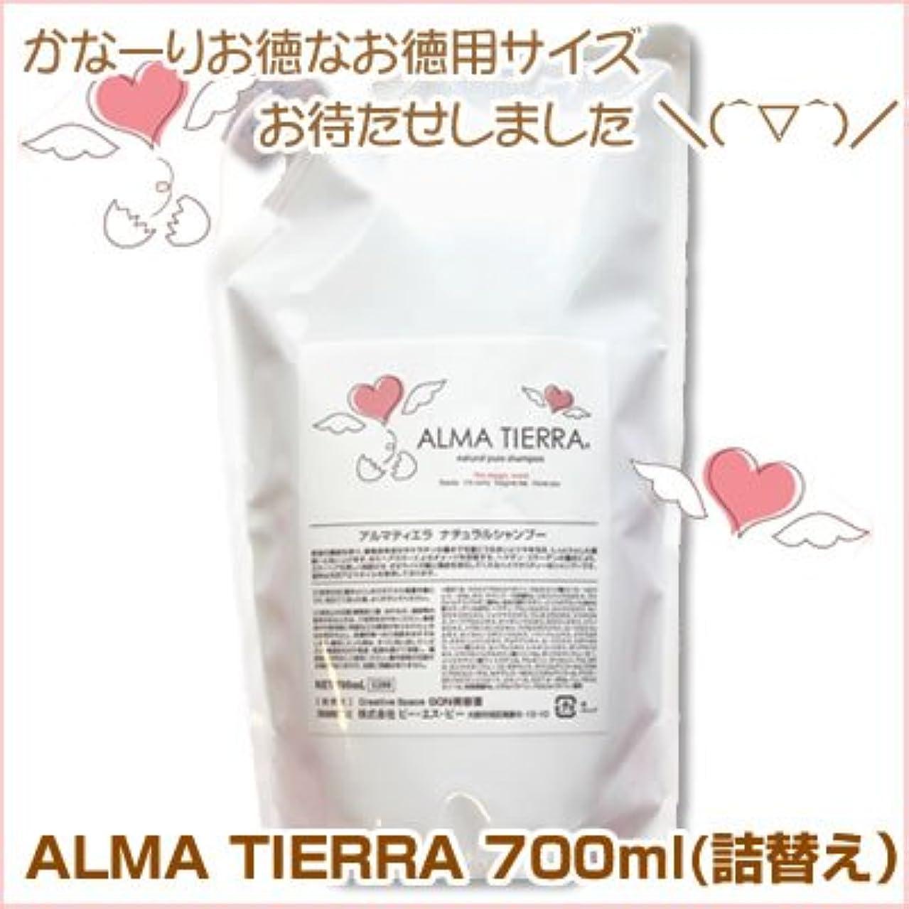 間順応性のある爆発アルマティエラ ナチュラルピュアシャンプー 700ml(詰替え) サロン専売品