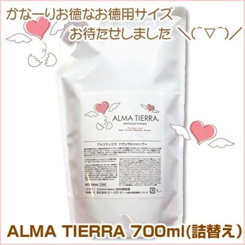 ダイエットカフェグレードアルマティエラ ナチュラルピュアシャンプー 700ml(詰替え) サロン専売品
