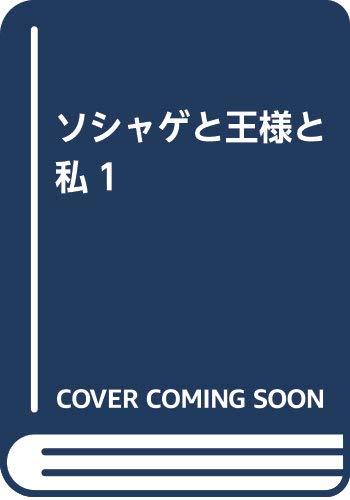 ソシャゲと王様と私1 (it COMICS)