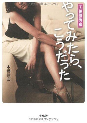 やってみたら、こうだった <人妻風俗>編 (宝島SUGOI文庫 A も 1-2)の詳細を見る