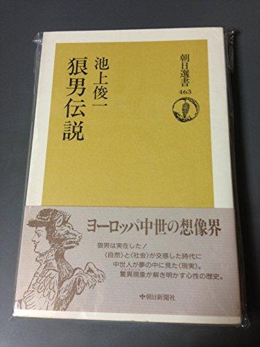 狼男伝説 (朝日選書)