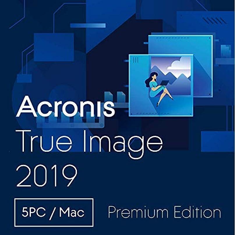 Acronis True Image Premium Subscription 5 Computers(ダウンロード版) ダウンロード版