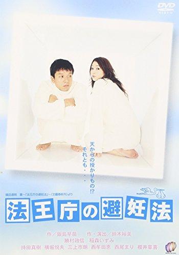 法王庁の避妊法 [DVD]