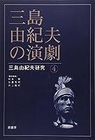 三島由紀夫の演劇 (三島由紀夫研究)