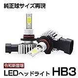 LEDヘッドライト HB3 純正と同じサイズ 超大発光面COBチップ 12000LM 6000K 車検対応 12V専用 LEDフォグランプ 一体型 IP65防水 日本語説明書付き 一年保証 即納!2個セット!