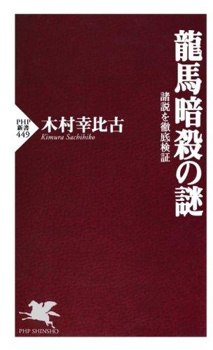 龍馬暗殺の謎 諸説を徹底検証 (PHP新書)