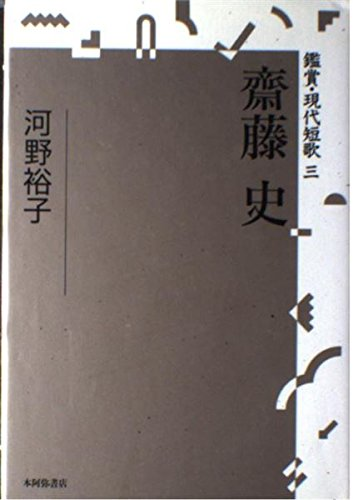 斎藤史 (鑑賞・現代短歌)   河野...
