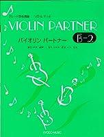 バイオリン パートナー ソロ&デュオ Grade B-2