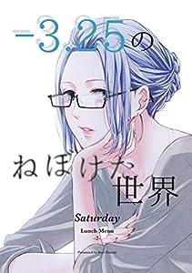Saturday(漫画) 4巻 表紙画像