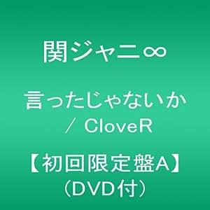 言ったじゃないか / CloveR 【初回限定盤A】(DVD付)