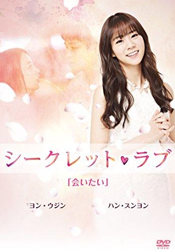 シークレット・ラブ DVD Vol.3「会いたい」
