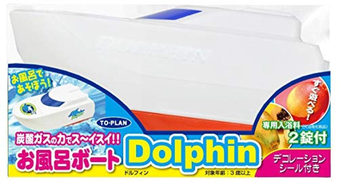 音楽を聴く家畜通行人東京企画販売 お風呂ボート-ドルフィン号 本体+2錠