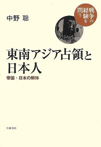 東南アジア占領と日本人――帝国・日本の解体 (シリーズ 戦争の経験を問う)の詳細を見る