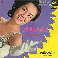太陽と私 (MEG-CD)