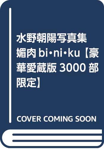 水野朝陽写真集 媚肉bi・ni・ku 【豪華愛蔵版3000部限定】 thumbnail