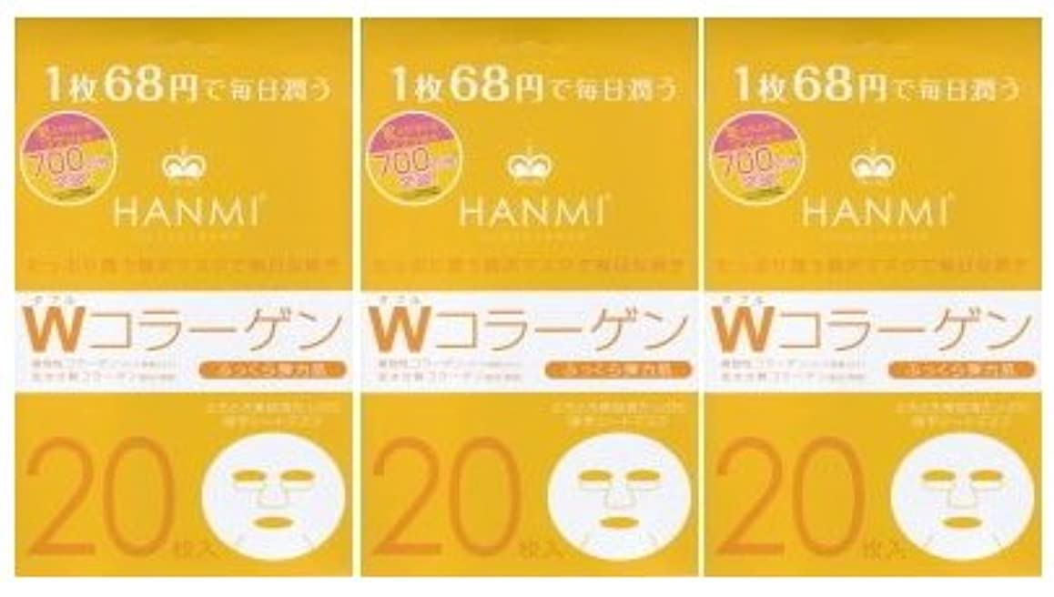 天才圧倒的最初にミガキ ハンミフェイスマスク Wコラーゲン 4個セット?