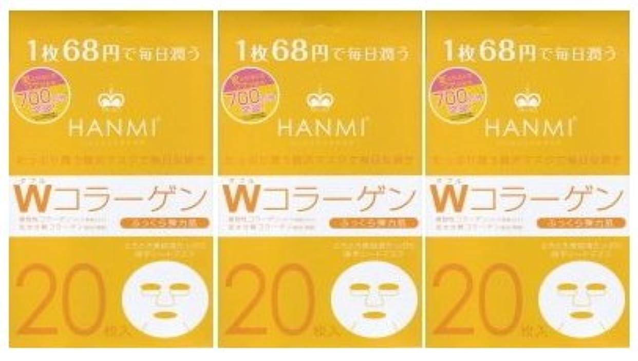 レンダリング差し迫った円周ミガキ ハンミフェイスマスク Wコラーゲン 4個セット?