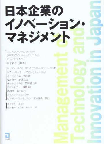 [画像:日本企業のイノベーション・マネジメント]