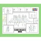 SHIROBAKO 原画集
