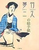 竹久夢二の絵手紙 画像