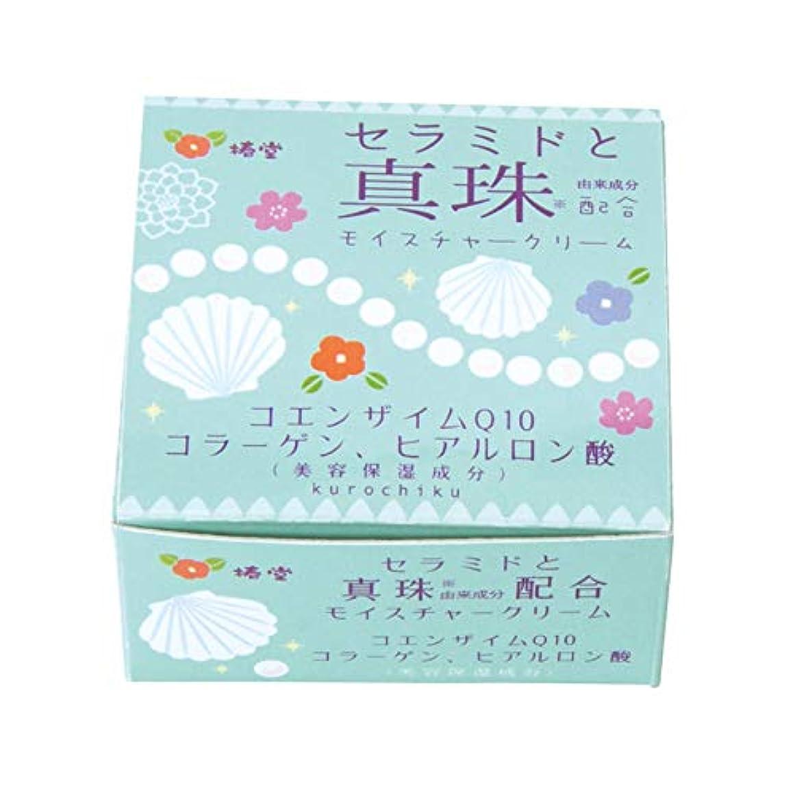 ハッピー透けて見える椅子椿堂 真珠モイスチャークリーム (セラミドと真珠) 京都くろちく