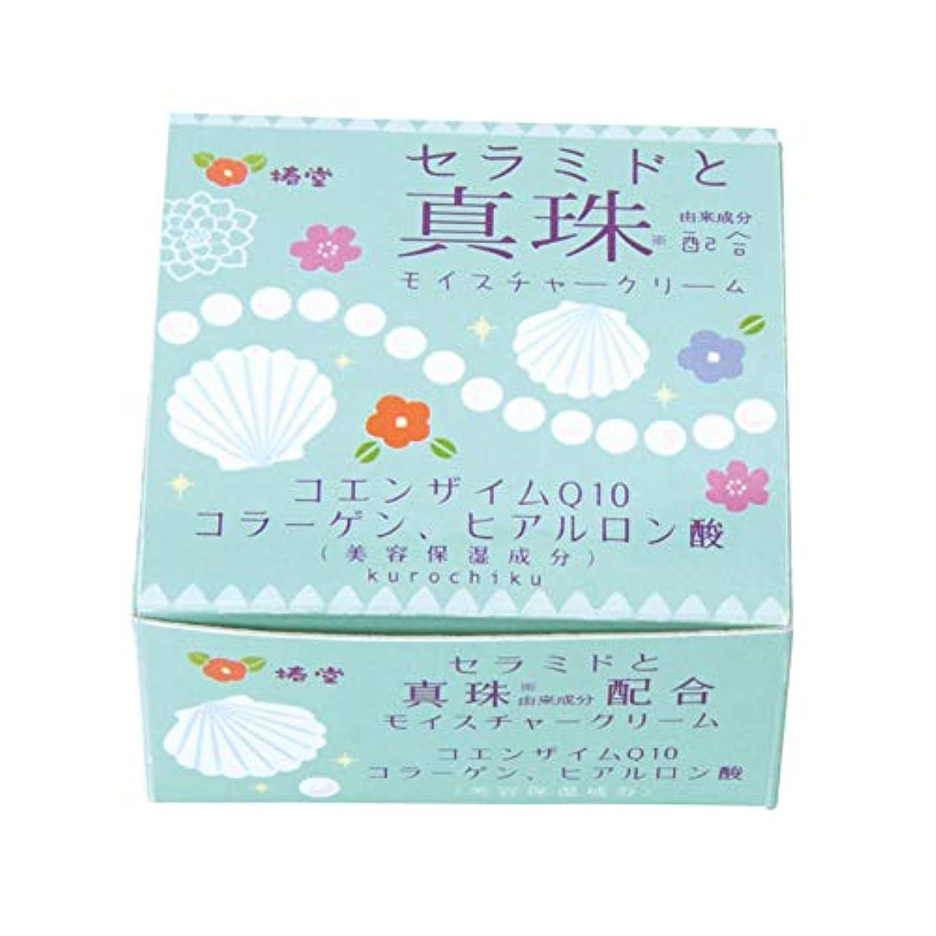 避難引退した加速度椿堂 真珠モイスチャークリーム (セラミドと真珠) 京都くろちく